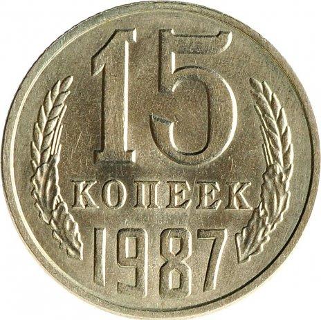 купить 15 копеек 1987