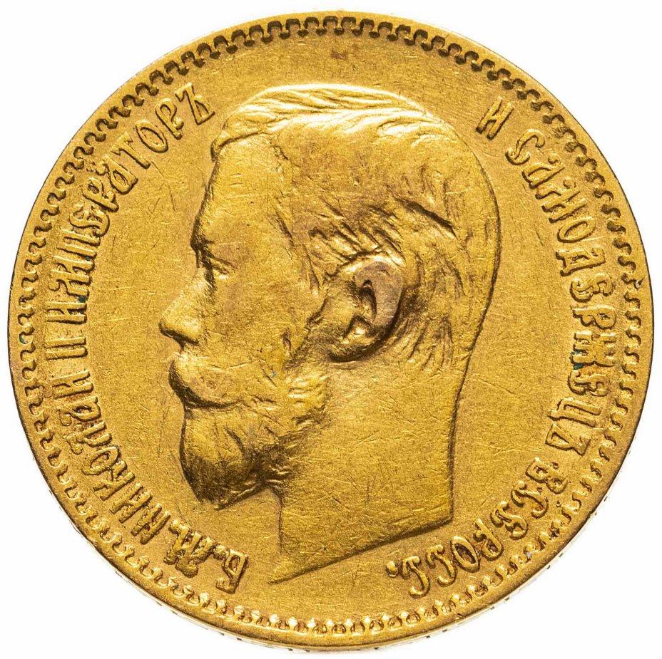 купить 5 рублей 1898 АГ