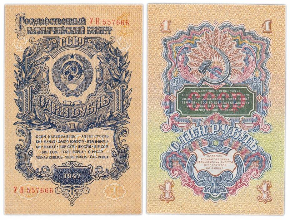 купить 1 рубль 1947 16 лент, красивый номер 557666 1-й тип шрифта, литеры расставлены, тип литер Большая/Большая, В47.1.9 по Засько