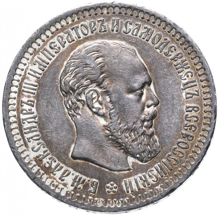 купить 50 копеек 1888 (АГ)