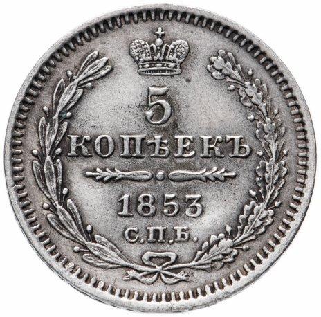 купить 5 копеек 1853 СПБ-HI