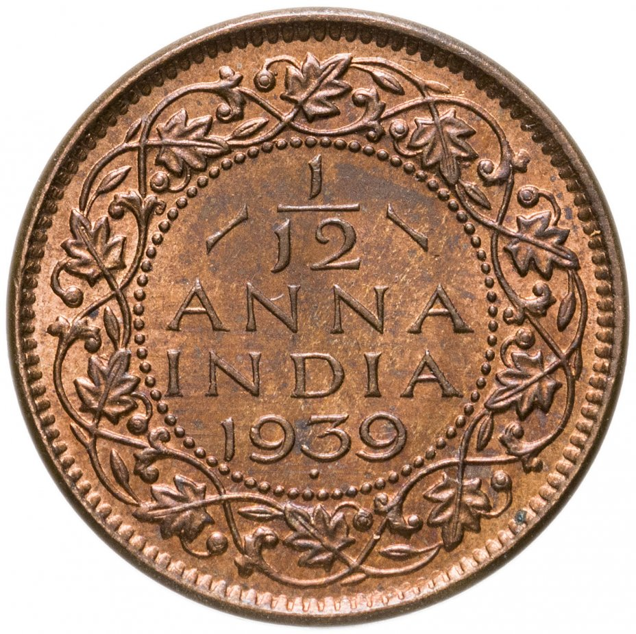 """купить Индия (Британская)1/12 анны (anna) 1939 •, Лилии на короне пересекают полудугу знак монетного двора: """"•"""" - Бомбей"""