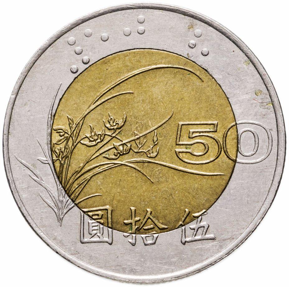 купить Тайвань 50 долларов (dollars) 1996