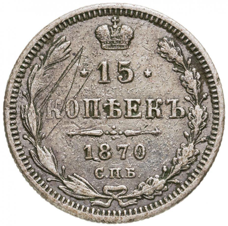 купить 15 копеек 1870 СПБ-HI