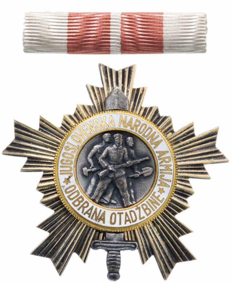 купить Югославия Орден Народной Армии 2 степень в коробке с документом