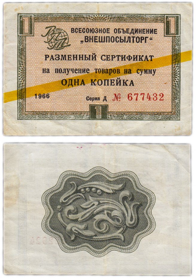 купить ВНЕШПОСЫЛТОРГ чек 1 копейка 1966 желтая полоса