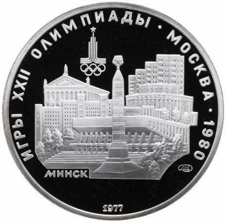 "купить 5 рублей 1977 Proof ""XXII Олимпиада 1980г в Москве - Минск"""
