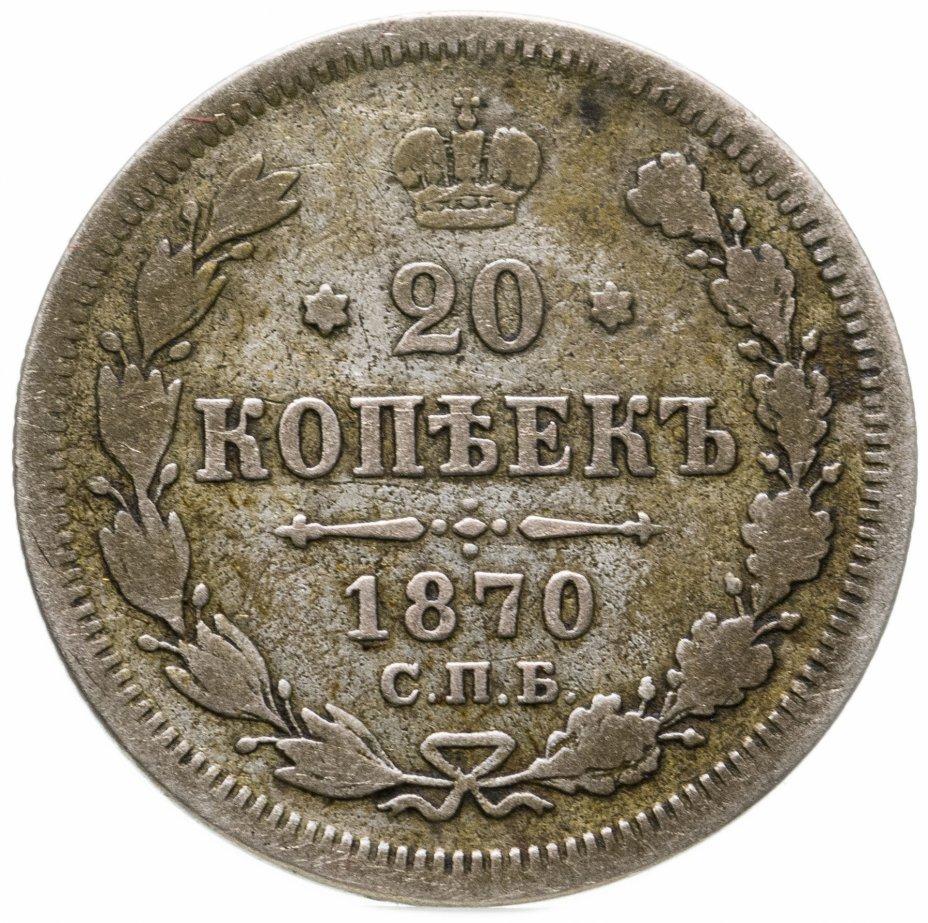 купить 20 копеек 1870 СПБ-HI