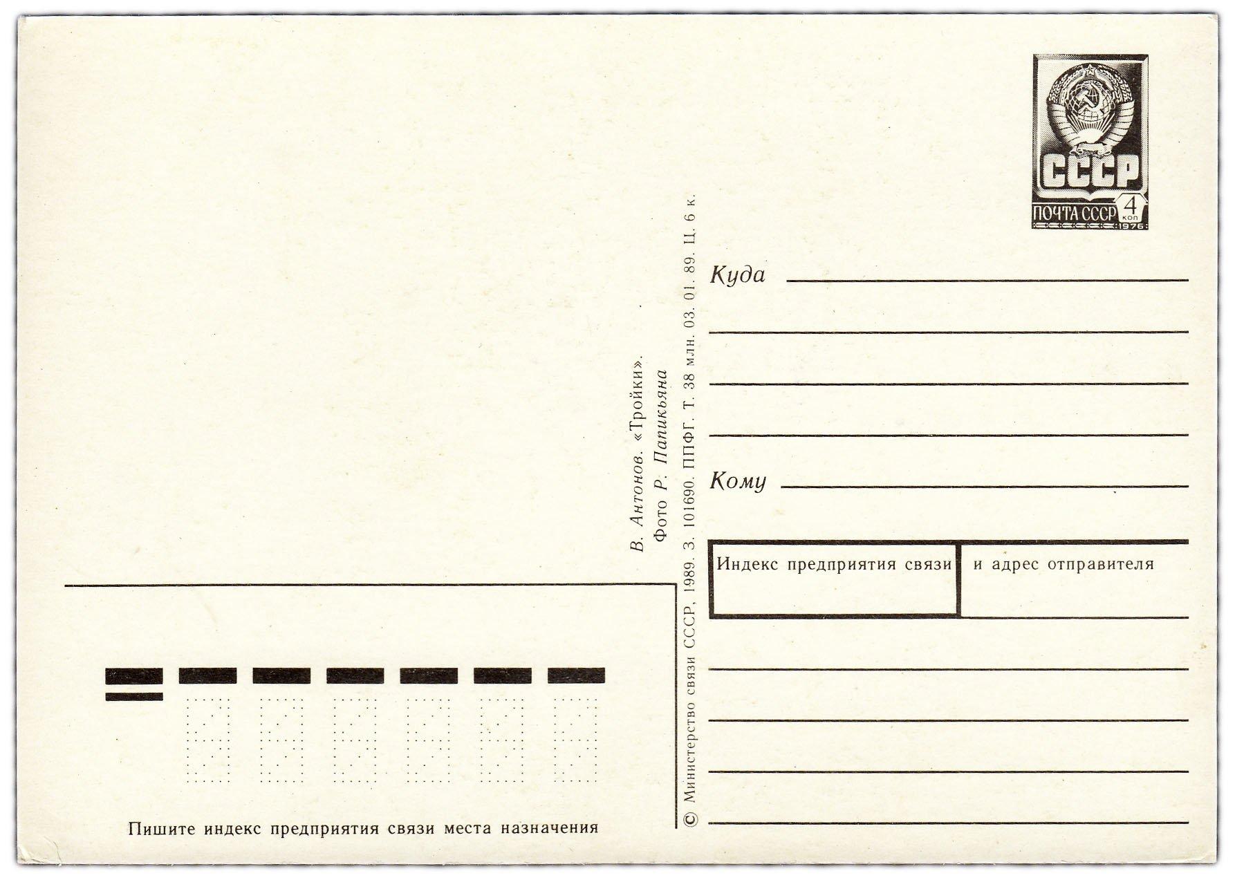 Бракосочетания, советская открытка шаблон