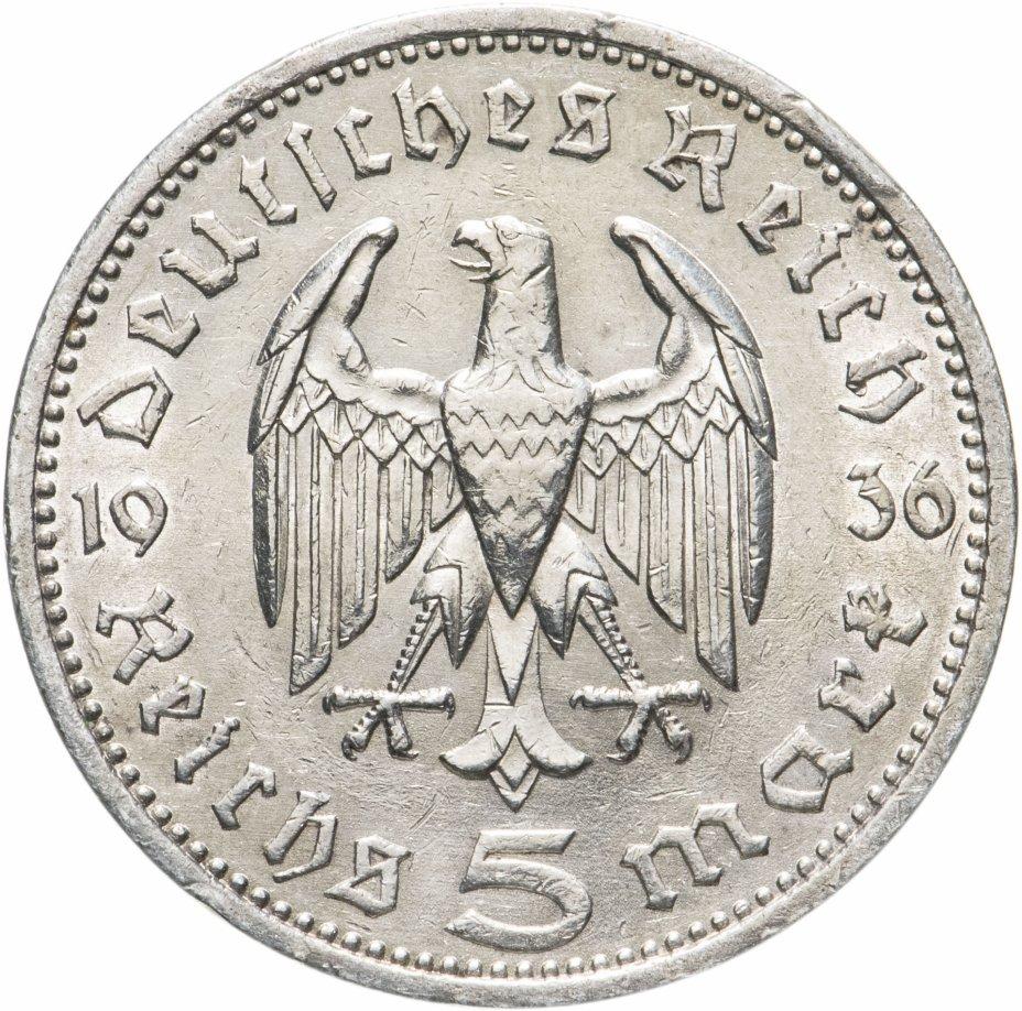 купить Германия (Третий Рейх) 5 рейхсмарок 1936, Двор А (Берлин), Орел без свастики (Гинденбург)