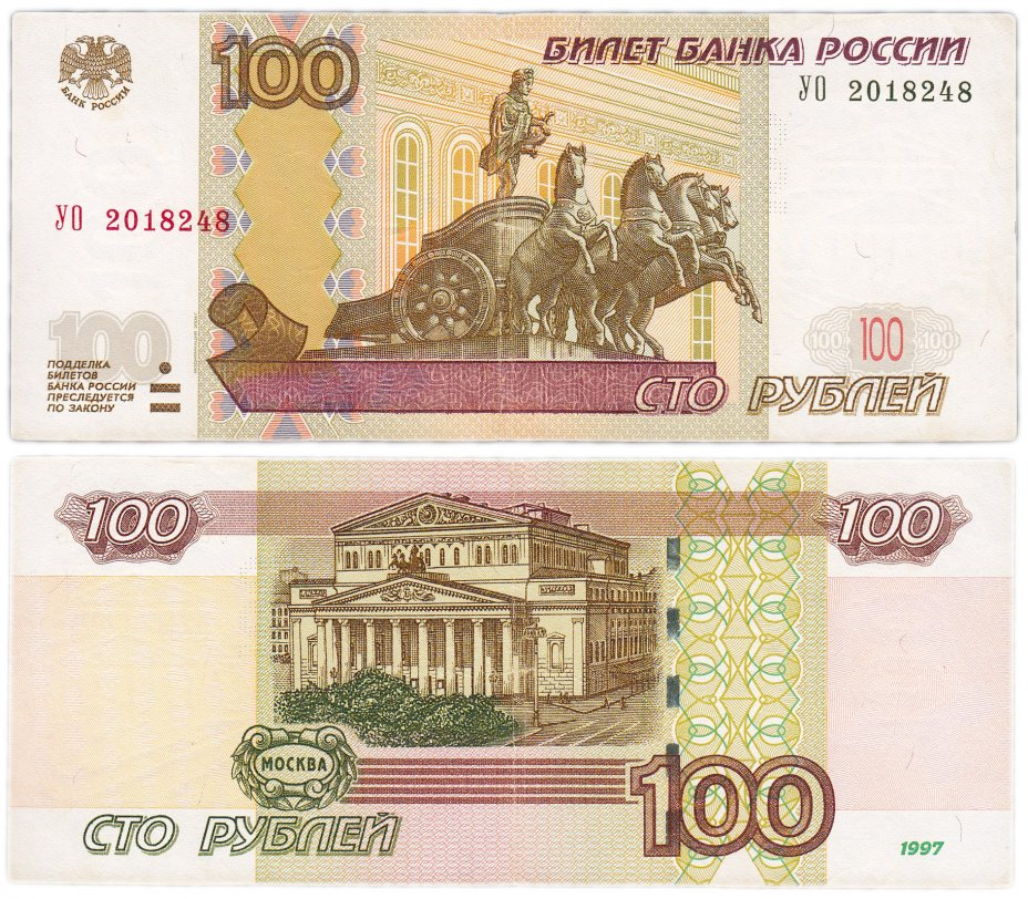 купить 100 рублей 1997 (модификация 2004) серия УО (опыт 2), замещенка в опытных сериях
