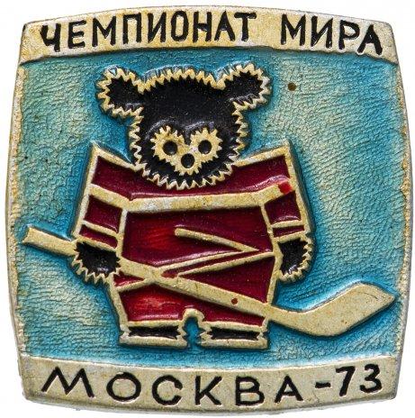 купить Значок Чемпионат мира по хоккею Москва  1973 год