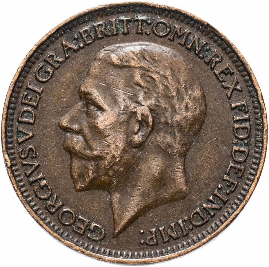 купить Великобритания 1 фартинг (farthing) 1933