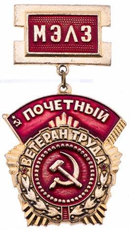 """купить Знак СССР """"Почетный ветеран МЭЛЗ""""."""