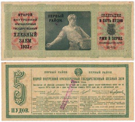 купить Облигация 5 пудов ржи в зерне 1923 Второй внутренний краткосрочный государственный, первый район