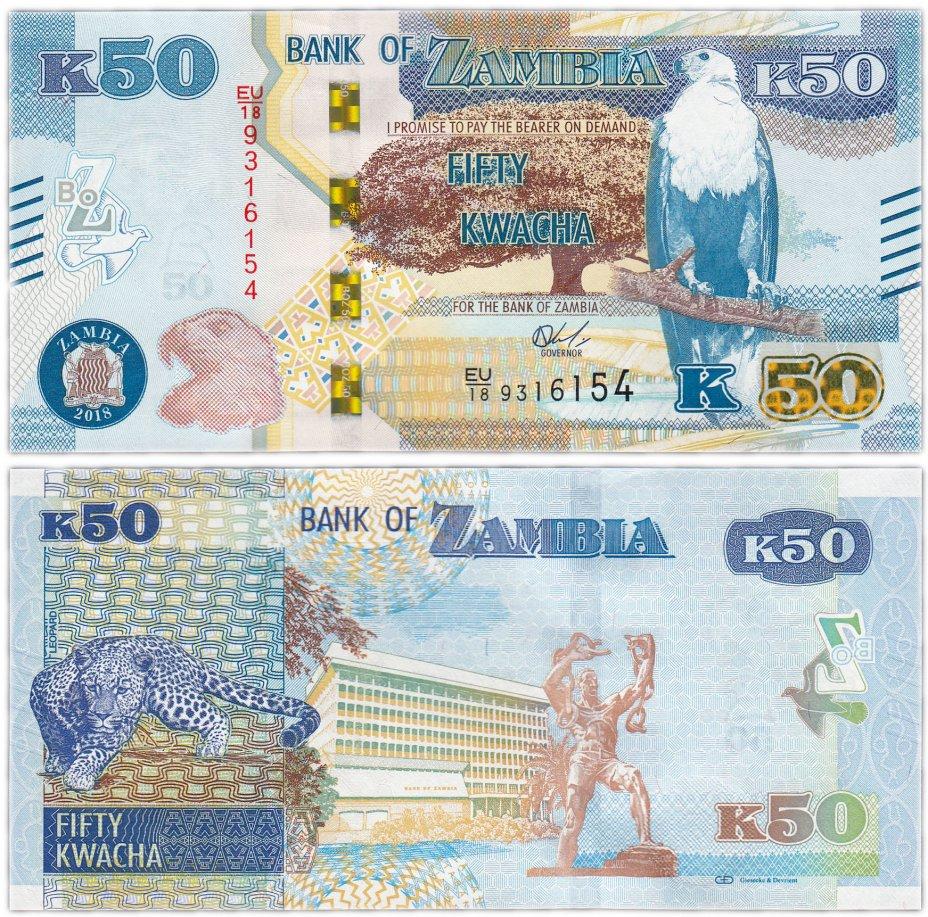 купить Замбия 50 квача 2018 (Pick 66)