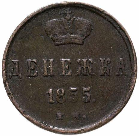 купить Денежка 1855 ЕМ   Александр II
