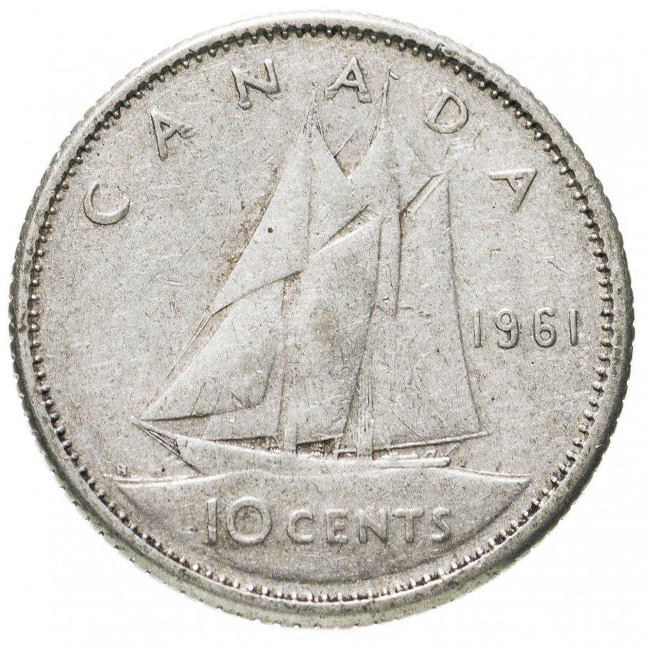 купить Канада 10 центов (cents) 1951