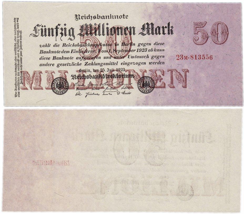 купить Германия 50 миллионов марок 1923 (Pick 98)