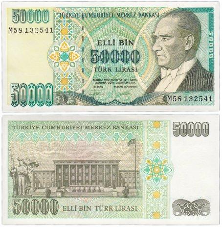 купить Турция 50000 лир 1970 (1995) (Pick 204)