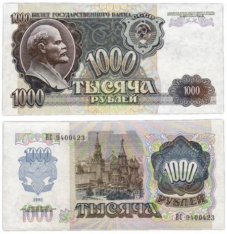 купить 1000 рублей 1992 наклон звездных дорожек водяного знака влево