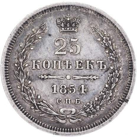 купить 25 копеек 1854 СПБ-HI
