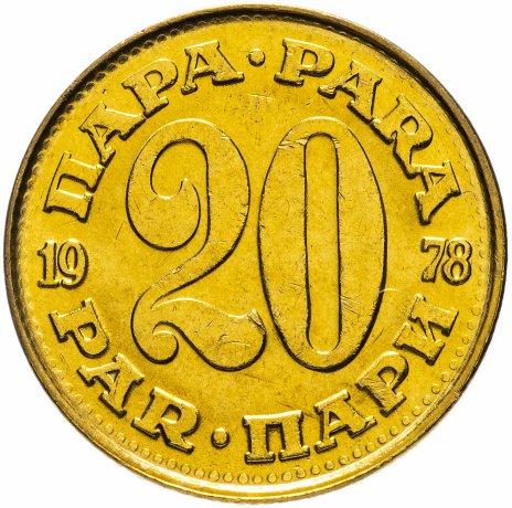 купить Югославия 20 пар 1978
