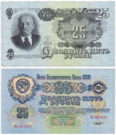 купить 25 рублей 1947 16 лент в гербе, 2-й тип шрифта, тип литер Большая/маленькая, В47.25.6 по Засько