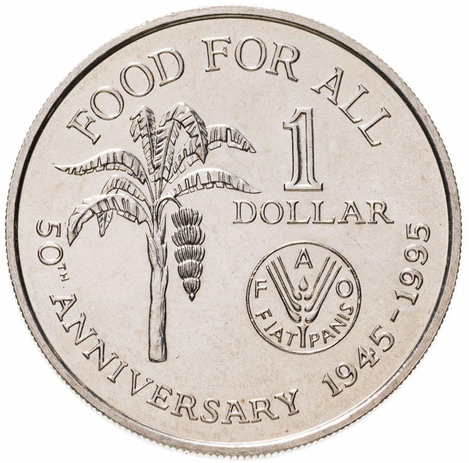 """купить Тринидад и Тобаго 1 доллар (dollar) 1995 """"50 лет продовольственной программе - ФАО"""""""
