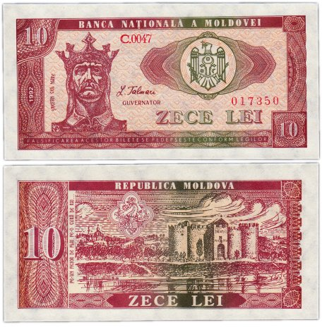 купить Молдова 10 лей 1992 Pick 7