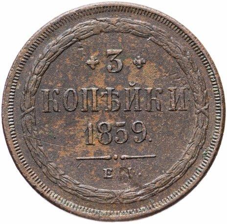 купить 3 копейки 1859 ЕМ нового образца