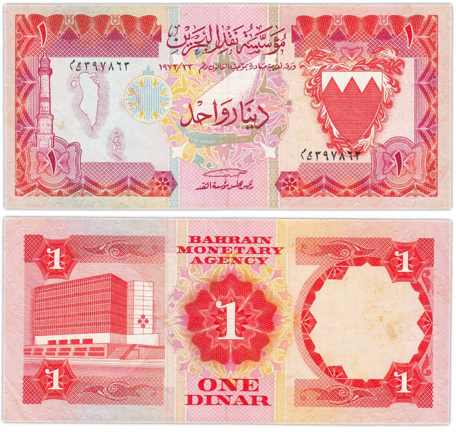купить Бахрейн 1 динар 1973 (Pick 8)