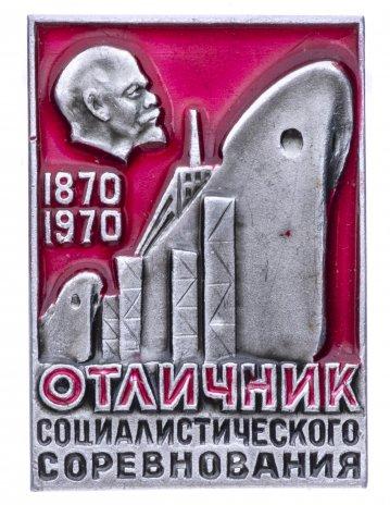 купить Знак Отличник Социалистического Соревнования - 1870  - 1970 -100 лет В.И. Ленин ( Разновидность случайная )