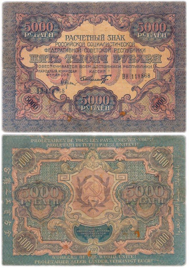 """купить 5000 рублей 1919 наркомфин Крестинский, кассир Шмидт, водяной знак """"Широкие волны"""""""