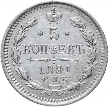 купить 5 копеек 1891 СПБ-АГ