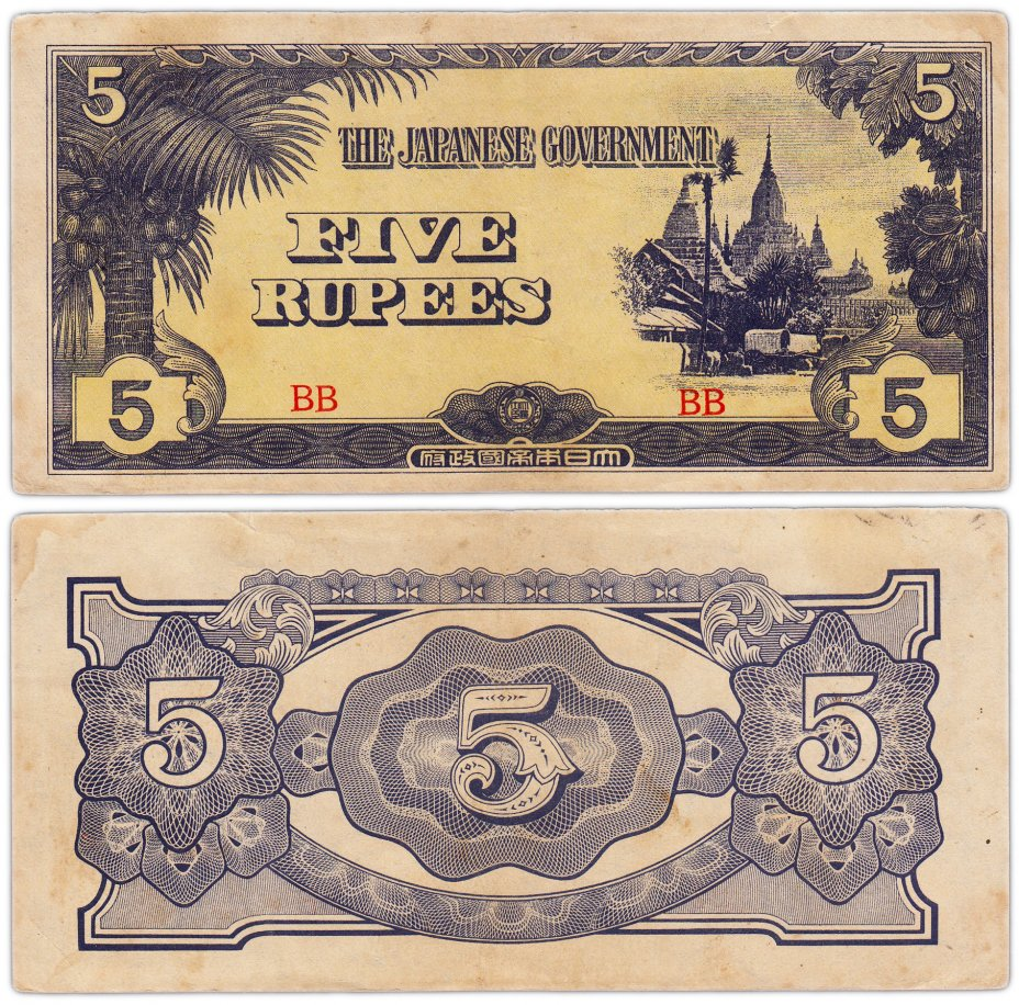 купить Бирма 5 рупий 1942-44 (Pick 15) Японская оккупация