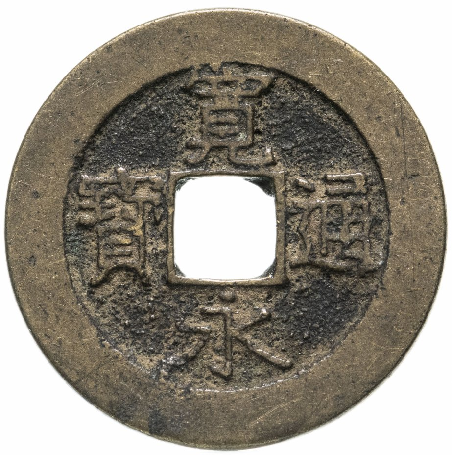 купить Япония, Канъэй цухо (Син Канъэй цухо), 4 мона, Фукагава, Эдо, 1768-1769