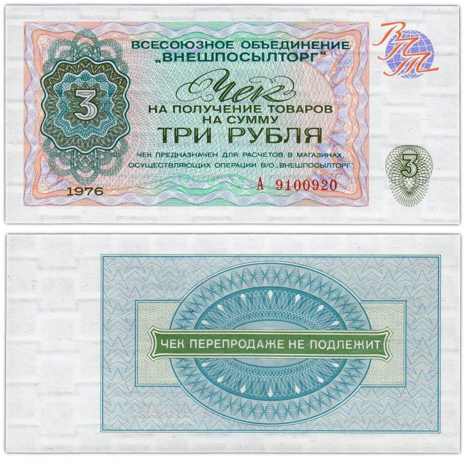 купить ВНЕШПОСЫЛТОРГ чек 3 рубля 1976