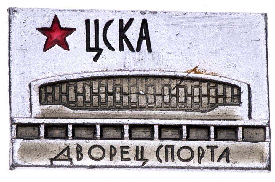 купить Значок  ЦСКА  Дворец Спорта  (Разновидность случайная )