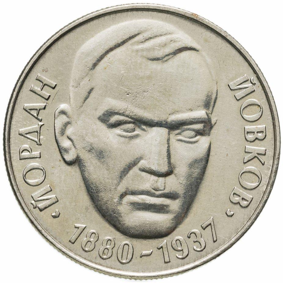 купить Болгария 2лева 1980  100 лет со дня рождения Йордана Йовкова