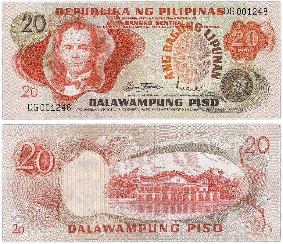 купить Филиппины 20 песо 1970-78