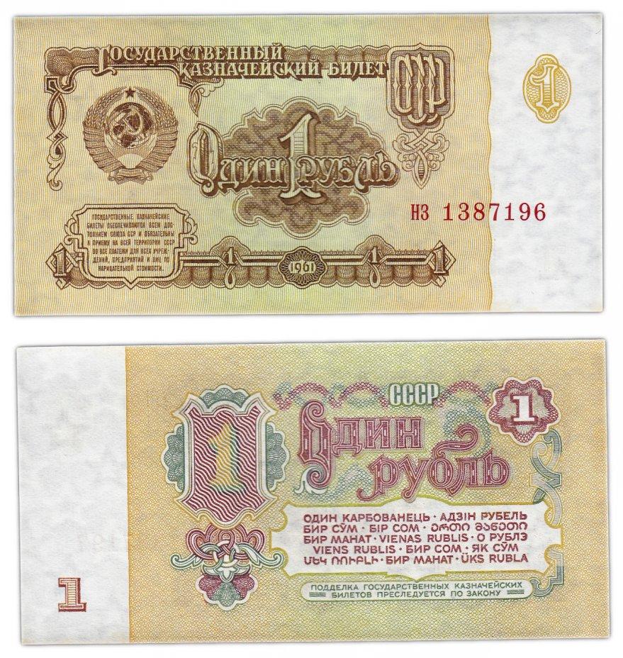 купить 1 рубль 1961 тип литер маленькая/маленькая, 1-й тип шрифта