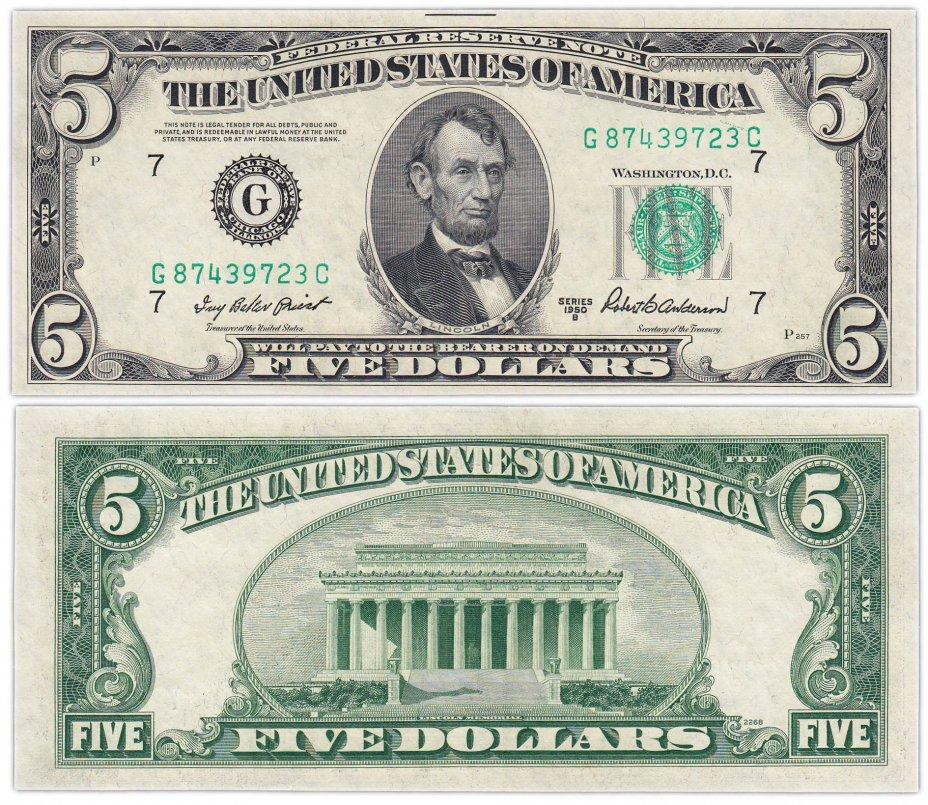 купить США 5 долларов 1950 series 1950B, Priest-Anderson, 7 G - Чикаго