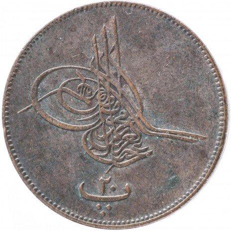 купить Египет 20 пара 1863