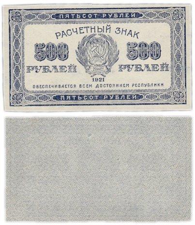 """купить 500 рублей 1921 водяной знак """"Связанные звезды"""" ПРЕСС"""