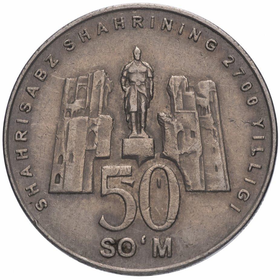 """купить Узбекистан 50 сум 2002 """"2700 лет городу Шахрисабз"""""""
