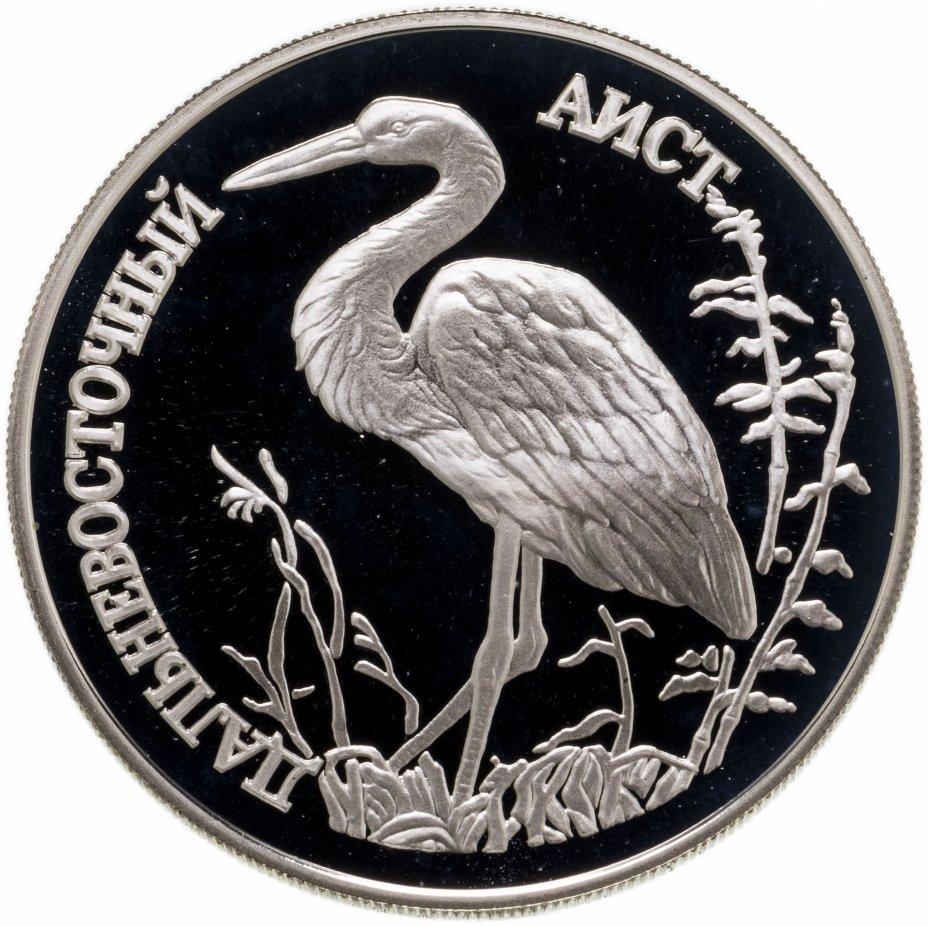 купить 1 рубль 1995 ЛМД дальневосточный аист