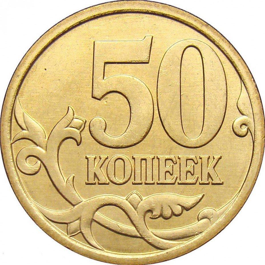 купить 50 копеек 2007 года М штемпель 4.11Б