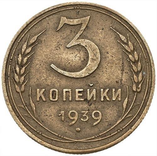 купить 3 копейки 1939 года перепутка, штемпель В