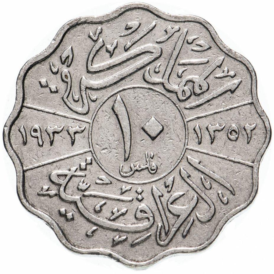 купить Ирак 10 филсов (fils) 1933